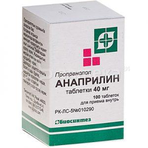 анаприлин при гипертиреозе