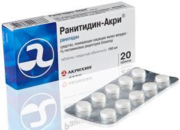 Ранитидин-Акри